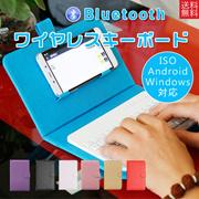 【送料無料】 Bluetoothキーボード 薄い!軽い!持ち運びやすく打ちやすい「Bluetooth搭載の各種デバイス スマートフォン タブレット PCの対応」 iPhone ケース
