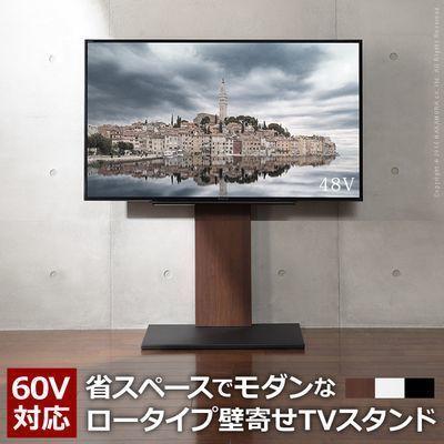 ナカムラテレビ台ロータイプ・背面収納付壁よせTVスタンド〔ウォールロー〕32〜60型m0500078bk
