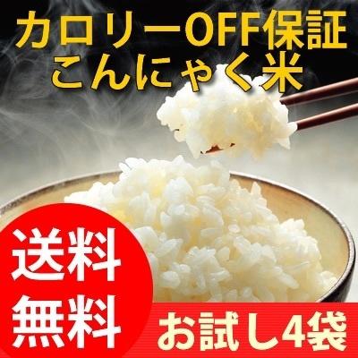 カロリー25%OFF!こんにゃく米×4袋【メール便 送料無料】糖質制限食に最適な乾燥こんにゃく米。ダイエット サプリと併用OK お米に混ぜて炊くだけ!食物繊維が豊富で、カルシウムまで含んでます♪ダイエット中でも美味しくご飯が食べられる☆美容にダイエットに!!の画像