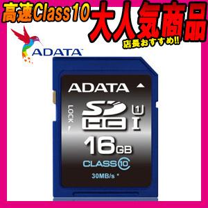【送料無料】[ADATA Class10]SDカード 16GB SDXCカード メモリーカード フラッシュメモリー 携帯電話 スマートフォン タブレット端末 機種変更 デジカメ 一眼レフ ビデオカメラ 写真 データ 動画 SDHCカード 激安高速大容量メモリ ハイスピードSD3.0規格の画像