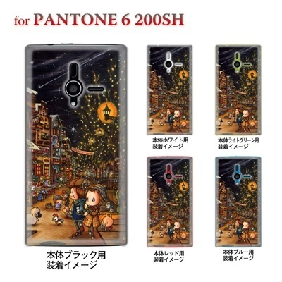【SWEET ROCK TOWN】【PANTONE6 ケース】【200SH】【Soft Bank】【カバー】【スマホケース】【クリアケース】【アート】 46-200sh-sh0018の画像