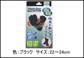 Qoo10【お取り寄せ】スポーツギア たび型ウォーキングソックス (ブラック 22~24cm)【テルコーポレーション】