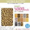 【送料無料】 【Android/iPhone対応】薄さ0.9mm モバイルバッテリー 5000mAh ケーブル内蔵 超薄型
