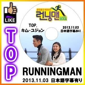 ◆K-POP DVD◆BIGBANG TOP [2013.11.03] 日曜日が大好き Running Man DVD バラエティー番組 / TOP G-DRAGON GD SOL V.I D-LITEの画像