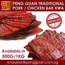 BBQ Chicken Jerky |Traditional Bak Kwa 烧烤肉干|Must Buy!Grab Now!