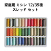 Home Sewing Machine Threads Strings 12Set 39Set / White / Black / Colorful
