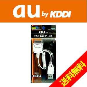 【送料無料】au用 USB充電からみにくい伸縮式ケーブルUSBポートからauの携帯電話を充電の画像