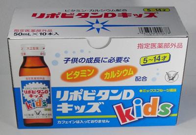 大正製薬リポビタンDキッズ50ミリリットルX10本X6個【指定医薬部外品】(4987306002661-60)