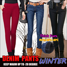 2015 Winter Denim Leggings Collection -10 degree keep warm★-40 To 20 Degree | Winter collection | Winter Jackets | Sweater | High Quality|Skinny Pants| WindBreaker | Thermal Wear/Winter Boot shoes