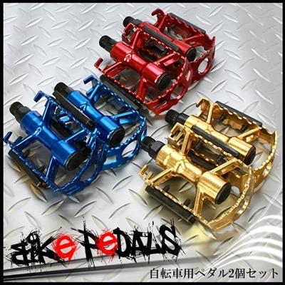 【送料無料】自転車をオシャレにカスタマイズ!!自転車用ペダル2個セット☆全3色☆反射板付の画像