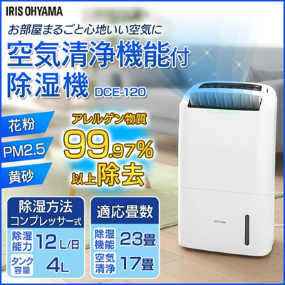 ■アイリスオーヤマ空気清浄機能付除湿機DCE-1202つの機能を兼ね備えた空気清浄機能付除湿機です。衣類乾燥カビ対策23畳脱臭PM2.5