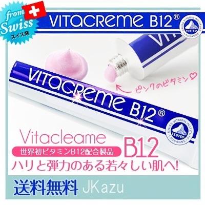 ビタクリームB12 50ml【送料無料】ビタクリーム 藤原紀香さんご愛用 B12 50ml スイス製 全身に使えます! レディース フェイスケア Vitacreme B12 50mlの画像