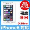 iPhone6対応 強化ガラスフィルム 傷や衝撃に強い 硬度9H 0.26mm 極薄