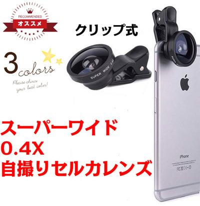 [国内発送]セルカレンズ iPhone6s/6s plus/5/5s/5c スマートフォン 広角スーパーワイドレンズ クリップレンズ SUPER WIDE  0.4Xの画像