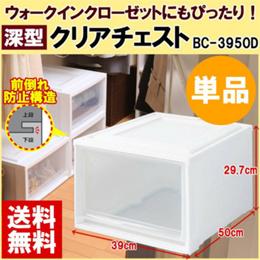 [深型]クリアチェスト BC-3950D アイリスオーヤマ 収納ボックス 衣装ケース ウォークインクローゼット 押入れ クリアケース プラスチック 重ねる 衣替え