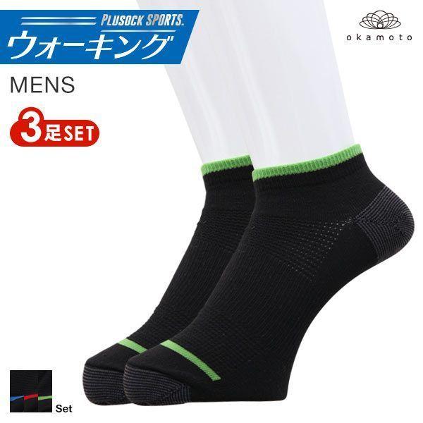 Qoo10紳士 スニーカー丈 ウォーキング用ソックス 3足組 無地 消臭(B68181064)
