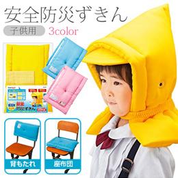 <在庫限り>超破格!! 防災頭巾 幼稚園~小学生用 背もたれ式頭巾カバー 安心の日本製 災害時の必需品 大切なあなたを守ります
