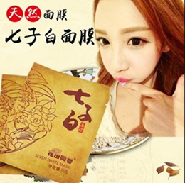 七子白 seven children white mask pearl powder whitening freckle bleak replenishment 10packs