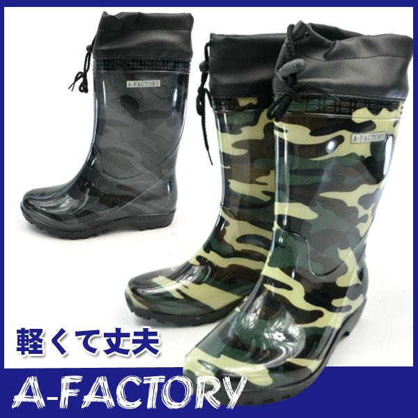 【送料無料】A-FACTORY エーファクトリー レインブーツ メンズ 全2色 HM034 男性 紳士 ラバーブーツ やわらかい カモフラ柄 迷彩柄