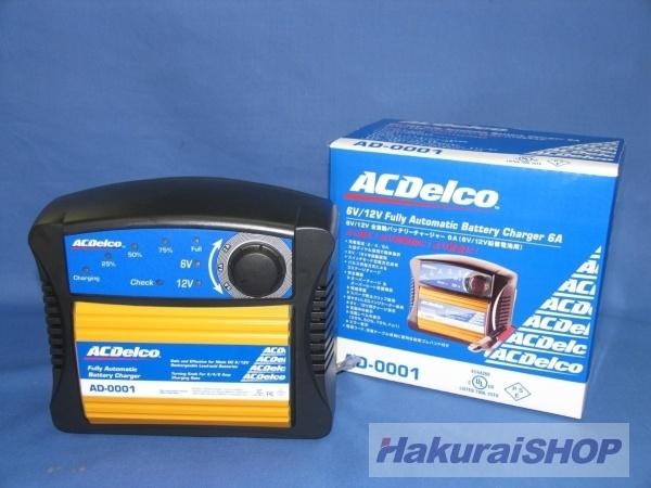 【クリックで詳細表示】[ACDELCO]ACDelco 自動車・バイク用バッテリー 充電器 AD-0001