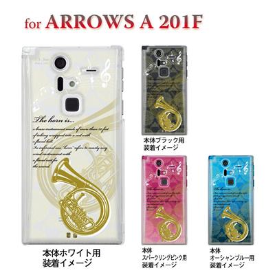 【ARROWS ケース】【201F】【Soft Bank】【カバー】【スマホケース】【クリアケース】【ミュージック】【ホルン】 09-201f-mu0011の画像