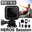 (クーポン使えます)【gopro】HERO5 Session CHDHS-501-JP【今だけヘッドストラップ/ハンドラー/SDカードをセットでお付けいたします‼】