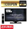 【送料無料】neXXion 19V型 地上波デジタルハイビジョン液晶テレビ 1波  FT-A1903B 【寝室/2台目/一人暮らし/単身】