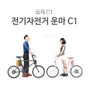 [윈바이크] 운마 전기자전거 C1 PRO 관부가세 포함