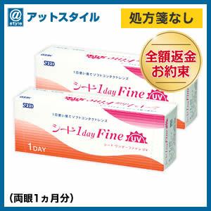 ワンデーファインUV 2箱セット|コンタクト ファイン 1day Fine UV【1日使い捨て】【シード】【処方箋なし】の画像