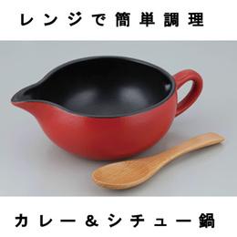 レンジdeクック カレー&シチュー鍋 電子レンジで簡単調理!レンジ専用鍋