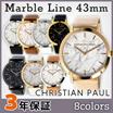 【3年保証】【海外正規】christianpaul クリスチャンポール 腕時計 43mm 大理石 マーブル ユニセックス レディース メンズ ペアウォッチ MR-01 MR-03 MR-04 MR-0