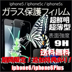 ♥+1枚プレゼント企画♥レビュー1900件突破!超鮮明!強化ガラス保護フィルム(通常&全面タイプ)最強9H Apple iphone6 iphone6 Plus iPhone5 iphone5S iphone5C 対応 スクリーン プロテクター etc