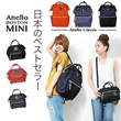 *ANELLO BACKPACK*MOST COMPLETE COLOURS*NEW MINI BOSTON•MINI BOSTON Favorite! Best SellerJapan|spore!