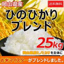 ★5000円価格で登場!!★スーパーセールクーポンを使って5000円で購入!!ひのひかりブレンド米(白米)25kg【5kg×5袋】単一銘柄ひのひかり100%使用。★等級検査済の岡山県産ひのひかり1等米7使用、国内産米100%使用。お米マイスターがブレンドしたから、ただのブレンド米とは味が違う!!艶と香りが美味しさの証拠!!【北海道・沖縄・離島は送料別】