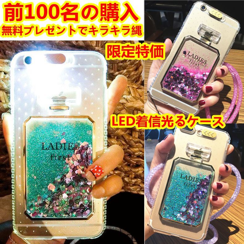 Qoo10【香水キラキラ】LED着信光るケース泳ぐiPhone7ケース シンプルなクリアケース iPhone6を傾けるとかわいいキラデコがケースの中で泳ぎます 置いておくだけでも、オシャレにかばんから出し