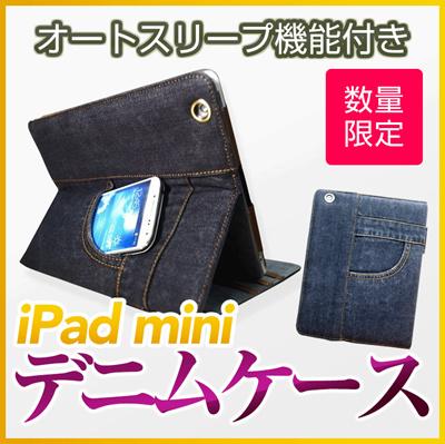 【数量限定】iPad miniデニムケース★ジーンズ風/収納ポケット付の画像
