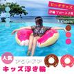 【送料無料】浮き輪 浮輪 フロート子供 キッズ浮き輪 大人うきわ ドーナツ プール 海 ビーチ 海水浴 水遊び 親子ペア