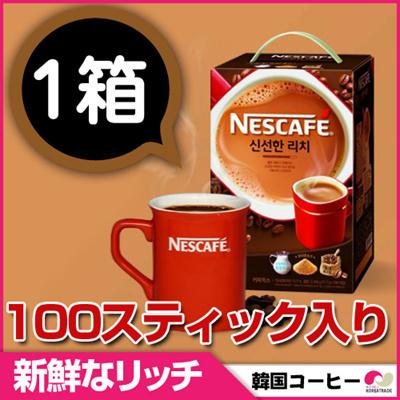 【100包入り】 ネスカフェ 新鮮なリッチ 1箱 ◆ コーヒー リッチ  NESCAFEの画像