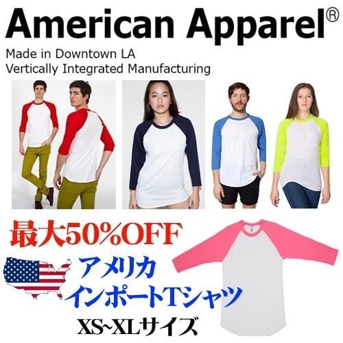 【クリックで詳細表示】[American Apparel BB453] アメリカンアパレル直輸入正規品ラグランTシャツ