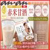 ◆日本雑穀アワード金賞 甘酒、砂糖不使用で子供から大人まで、ノンアルコール健康飲料 赤米甘酒 775g ×2本 米麹 ノンアルコール