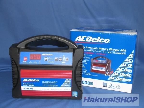 【クリックで詳細表示】[ACDELCO]ACDelco 自動車用バッテリー 充電器 AD-0005