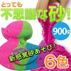 サンド全6色 内用お砂遊び 今当店一番うれているおもちゃ!ブルー・ピンク・オレンジ・グリーン・パープル・サンドカラー 900g【SS赤字品】
