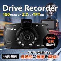 ★予約★ドライブレコーダー 簡易日本語説明書付き 150度広角レンズ 2.7インチTFT画面  赤外線暗視機能付き マイクロSDカード対応 動体検知