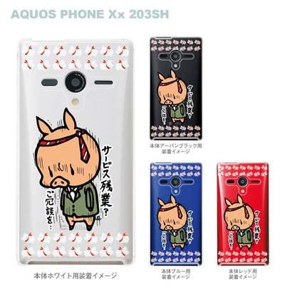 【AQUOS PHONEケース】【203SH】【Soft Bank】【カバー】【スマホケース】【クリアケース】【クリアーアーツ】【アート】【SWEET ROCK TOWN】 46-203sh-sh2022の画像