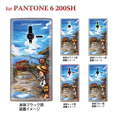 【SWEET ROCK TOWN】【PANTONE6 ケース】【200SH】【Soft Bank】【カバー】【スマホケース】【クリアケース】【アート】 46-200sh-sh0011の画像