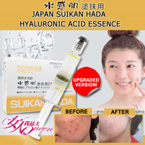 女人我最大强力推荐 Japan Suikan Hada Hyaluronic Acid Essence (Yellow Package-Upgraded Version) (1 tube/ 2.5ml) 水感肌塗抹式水感肌精華 ~ 升級版