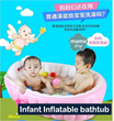 Infant Baby Inflatable bathtub *limited offer* free air-pump