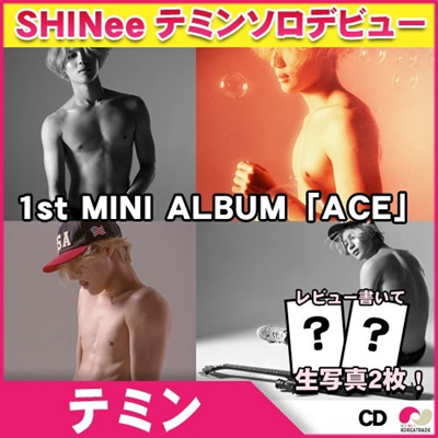 ★【CD】「テミン」ソロ 1st MINI ALBUM「ACE」◆SHINee TAEMIN TAMIN ACEの画像