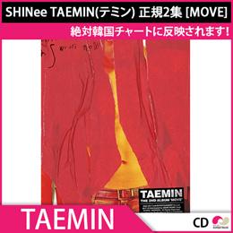 送料無料【2次予約限定価格】初回限定ポスター [丸めて発送] TAEMIN THE 2ND ALBUM [MOVE] バージョンランダム【CD】【発売10月16日】【10月19日発送予定】