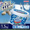 ★再入荷!!圧倒的特価 早いもの勝ちです♪★【オキシクリーン 1.5kg】 洗濯洗剤 大容量サイズ 酸素系漂白剤 粉末洗剤 OXI CLEAN 洗濯洗剤酸素系漂白剤